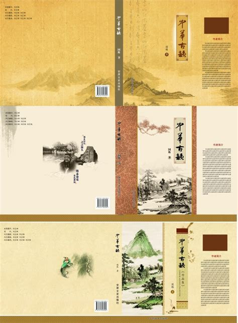 Ancient Chinese rhyme book covers PSD design materials