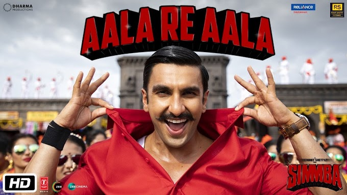 आला रे आला Aala Re Aala Lyrics in Hindi – Simmba | Ranveer Singh