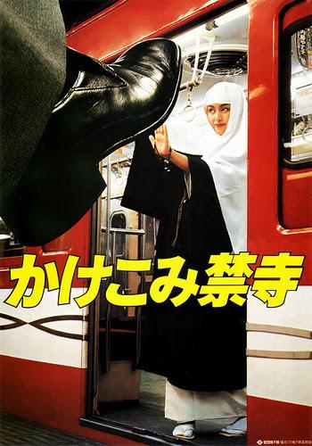 Warning Ninja Nuns on Board?