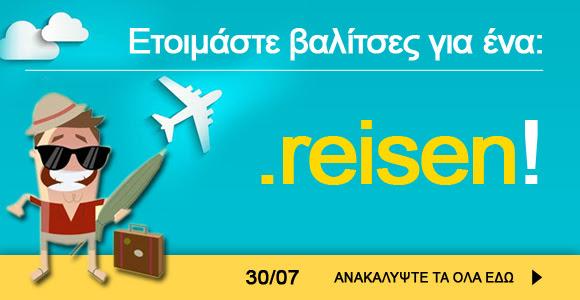 .reisen domain name