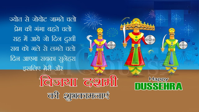 Happy Dussehra Wishes Hindi Images Sms Vijayadasami Wishes Status