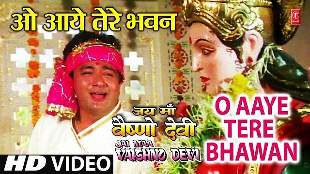 O Aaye Tere Bhawan Devi Bhajan song Pdf