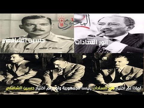 لماذا تم تعيين انور السادات رئيسا للجمورية ولم يتم تعيين النائب حسين الش...