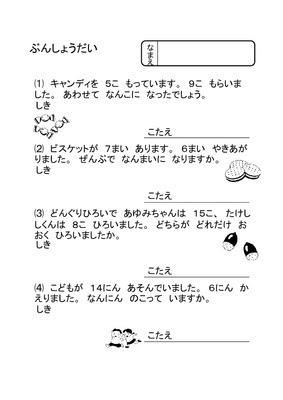 ドリルズ 小学1年生 国語 の無料学習プリント文章題その1