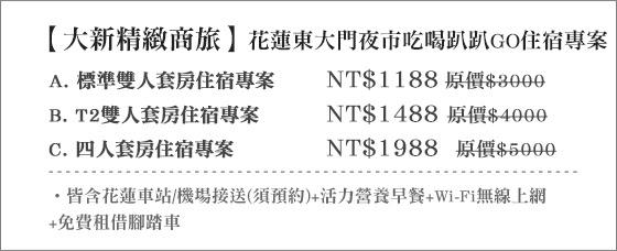大新精緻商旅/花蓮/商旅/蔥油餅/大新/花蓮火車站/麻糬/東大門/夜市