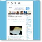 【石垣市】陸自配備反対署名にトリプル記載どころか最大6重のダブリ | すきま風