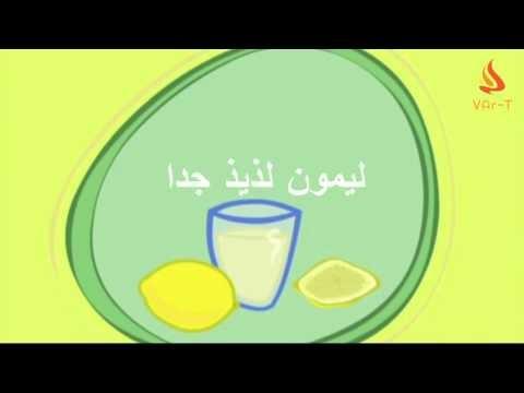 Limunin lezizin cidden (ليمون لذيذ جدا) - VArTekellem