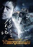 金剛王 死亡救贖 (Wrath of Vajra) poster