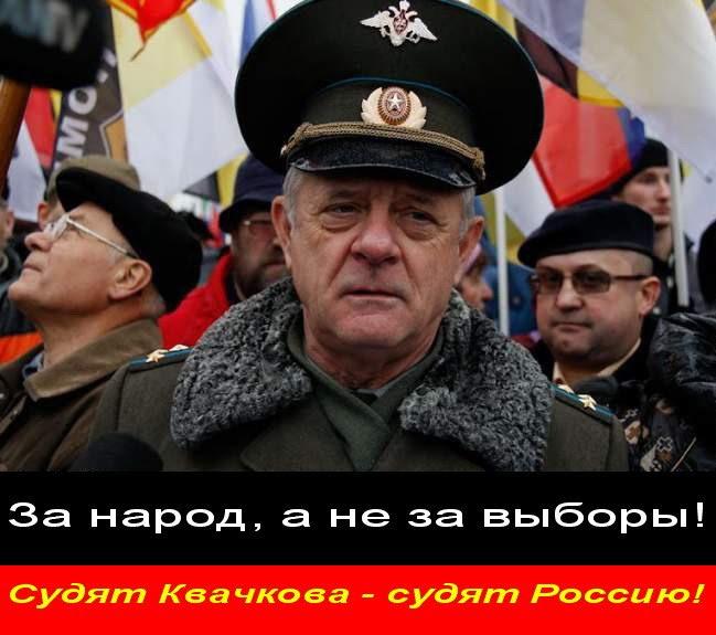 КВАЧКОВ-РУСКИЙ ПОЛКОВНИК!