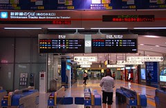 Shinagawa Shinkansen transfer entrance