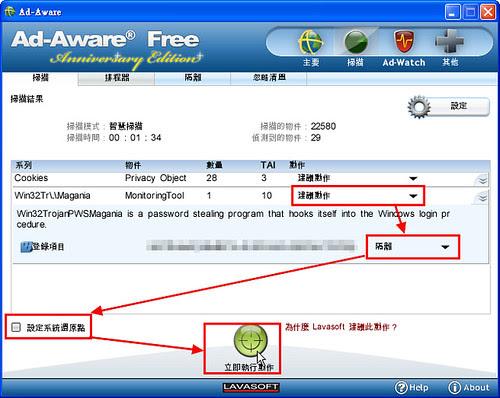 adaware-09