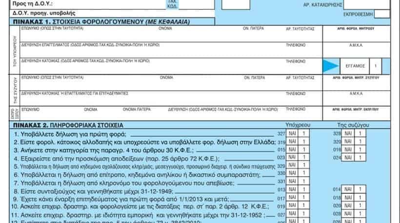 Υποχρεωτική Συμπληρωματική Δήλωση Εισοδήματος φορολογικού έτους 2017