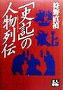 【送料無料】「史記」の人物列伝