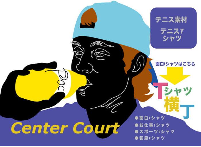 テニスのイラスト素材 Tシャツのセンターコート