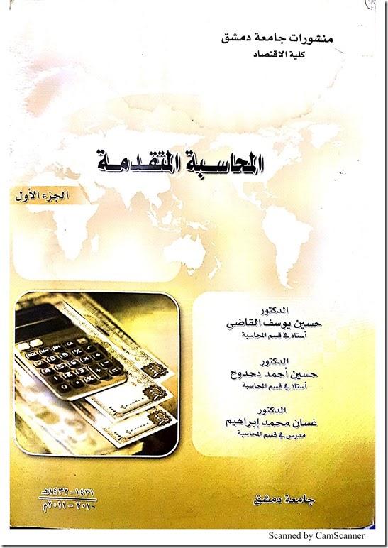 المحاسبة المتقدمة ( الجزئيين معا ) جامعة دمشق