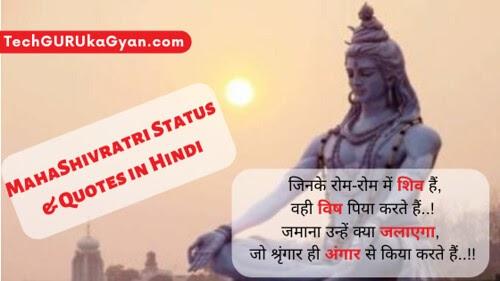 महाकाल स्टेटस एट्टीट्यूड Latest Mahakal Status in Hindi