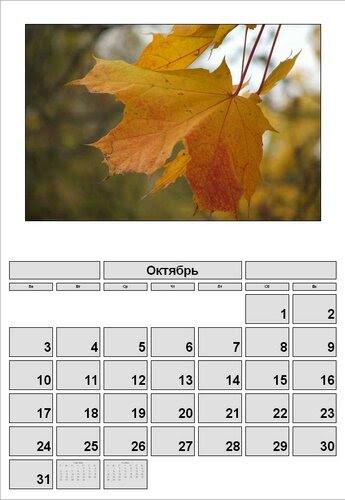 октябрь 2016 календарь времена года