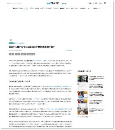 http://news.mynavi.jp/column/osx/240/index.html