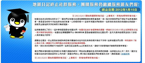 地圖日記終止社群服務(2012.01.15)
