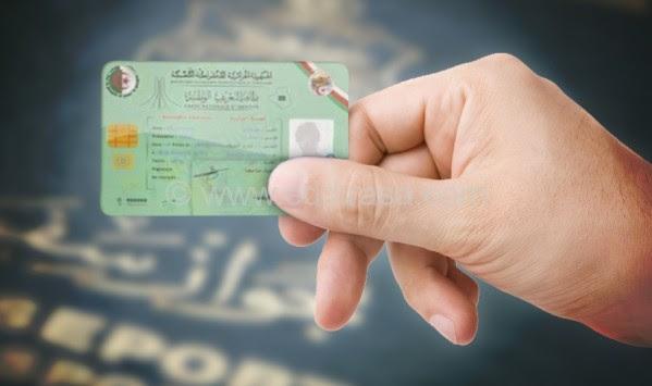 بطاقة التعريف البيومترية