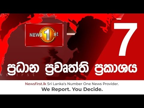 News 1st: Prime Time Sinhala News - 7 PM | (18/06/2021)