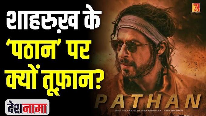 शाहरुख़ के 'पठान' पर क्यों तूफ़ान?