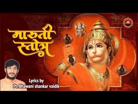 Maruti Stotra (Bhimrupi) - Hanuman Stotra Lyrics By Pt. Bhawani Shankar ...