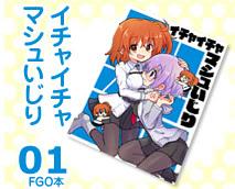 FGO本01 『イチャイチャマシュいじり』