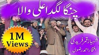 Sohna Lagda Ali Wala Qawwali 2019 Mp3 Download