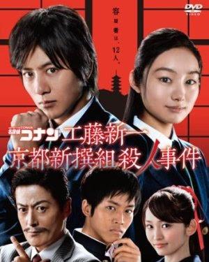 Detective Conan Kyoto Shinsengumi