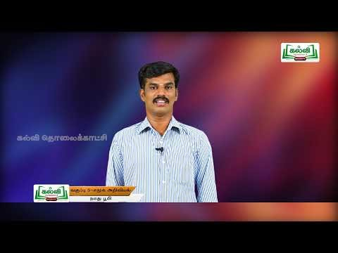 5th Social Science நமது பூமி அலகு 1 பகுதி 1  Kalvi TV