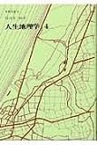 人生地理学 (4) (聖教文庫 (76))