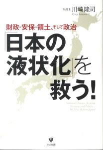 「日本の液状化」を救う!