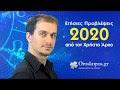 Προβλέψεις 2020 για τα 12 Ζώδια,  από τον Χρήστο Άρχο