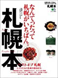 札幌本 [雑誌] エイ出版社の街ラブ本
