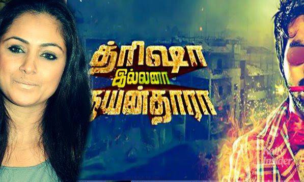 Simran in GV Prakash starrer 'Trisha Illana Nayantara'