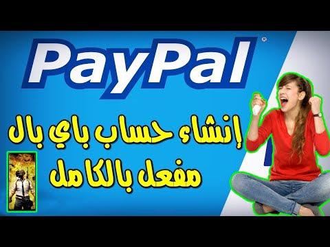 شرح الشامل ل انشاء  حساب باي بال PayPal