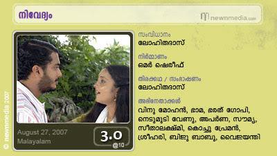Nivedyam, Naivedyam, Lohitha Das, Lohita Das, Lohitadas, Lohithadas, Vinu Mohan, Bhama, Nedumudi Venu, Bharath Gopi, Kottarakkara, Onam Release, August, Malayalam Movie Review, Film, Cinema