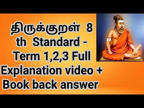8th Tamil erm 1,2,3 + book back Kalvi Tv