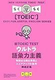新TOEIC TEST ウルトラ語彙力主義 [CD付]