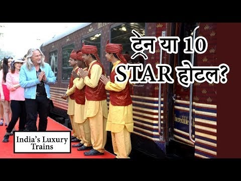 India ke 10 luxurious trains ! भारत के 10 शाही ट्रेन