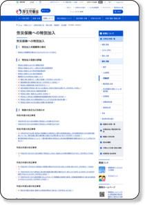 http://www.mhlw.go.jp/bunya/roudoukijun/kanyu.html