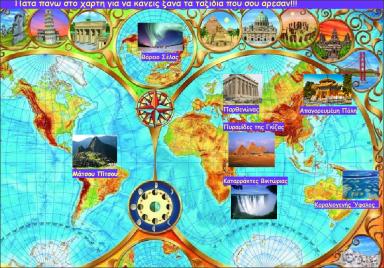 κάνε κλικ στην εικόνα  για να εξερευνήσεις και να θαυμάσεις τον κόσμο
