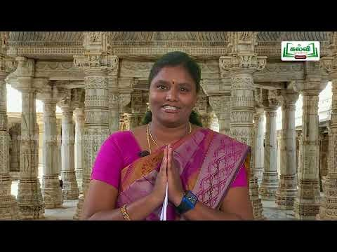7th Tamil இடைக்கால இந்திய. அலகு 1 பகுதி 1 Kalvi TV