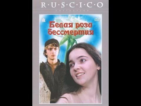 Белая роза бессмертия 1984 - полный фильм