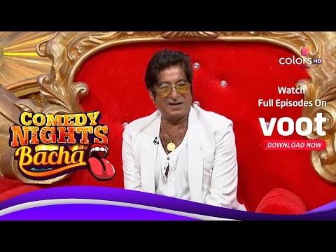 Comedy Nights Bachao | Shakti Kapoor's Maid Funny Revelations | शक्ति कपूर की नौकरानी के खुलासे