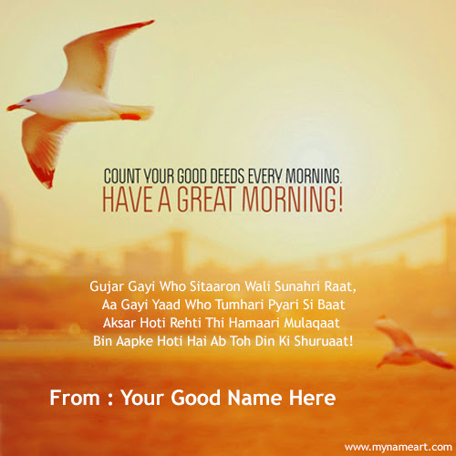 Write Your Name On Lovely Morning Quotes Photo