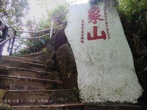 象山16.JPG