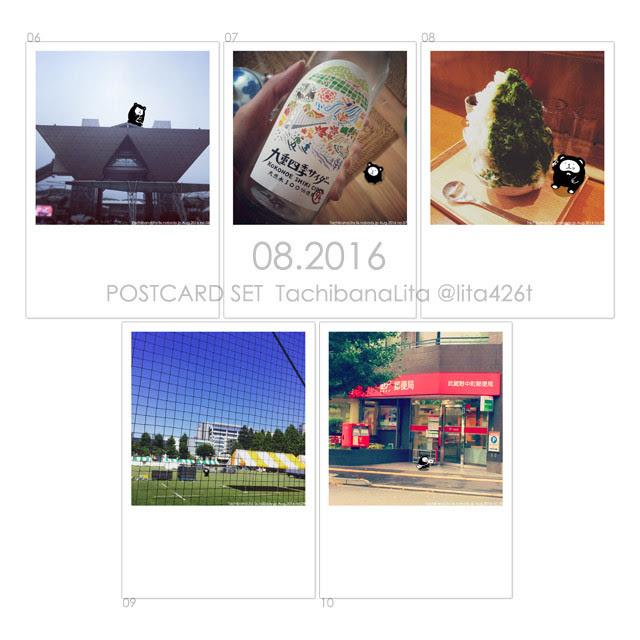 201608_postcard-set_640