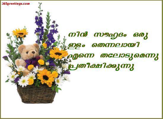 Sahrutham Malayalam Friendship Card From 365greetingscom